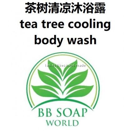 (bb soap world) diy raw material diy - tea tree cooling body wash diy材料包-茶树清凉沐浴露